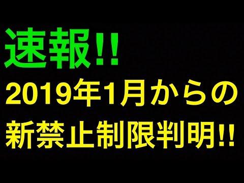 遊戯王速報‼︎2019年1月からのリミットレギュレーション判明‼︎制限改訂