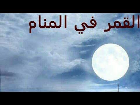 تفسير حلم رؤية القمر في المنام للعزباء تفسير الاحلام Tafsir Ahlam القمر في المنام تفسير الاحلام Youtube