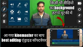 (Not root PowerDirecter)video background hataye with layar Chroma key(best Aditing Android software)