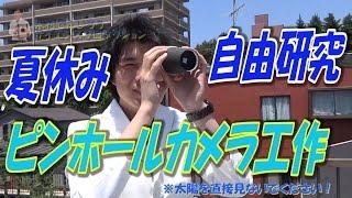 【実験127】手作りカメラ/夏休みの自由研究工作 /ピンホールカメラ 米村でんじろう[公式]/science experiments