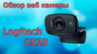 Обзор Logitech HD Webcam C525 (с автофокусом)