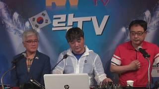 """락Tv-""""Live-17/6-23(금) 변희재대표 염순태 애국시민 락TV 특별방송000"""