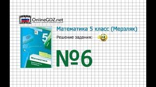 Задание № 6 - Математика 5 класс (Мерзляк А.Г., Полонский В.Б., Якир М.С)