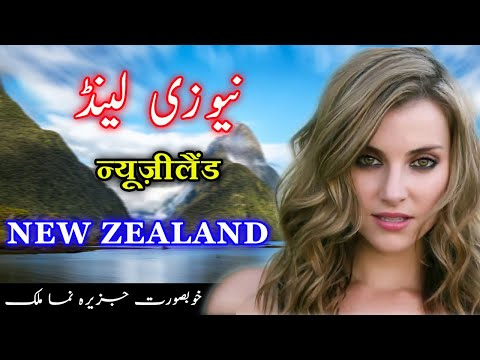 travel to New Zealand  in Urdu/Hindi    History of New Zealand   Flying News Urdu Documentary