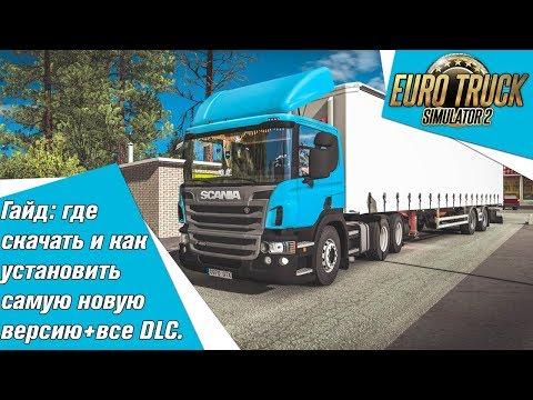 Euro Truck Simulator 2 гайд: где скачать и как установить самую новую версию + все DLC. (От 2019)