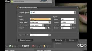 Как изменить разрешение видео(В видеоуроке наглядно показано, как можно изменить разрешение видео с помощью программы ВидеоМАСТЕР: http://vid..., 2012-05-17T12:21:24.000Z)