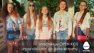 Участницы Open Kids приглашают на фан встречу - Open Art Studio