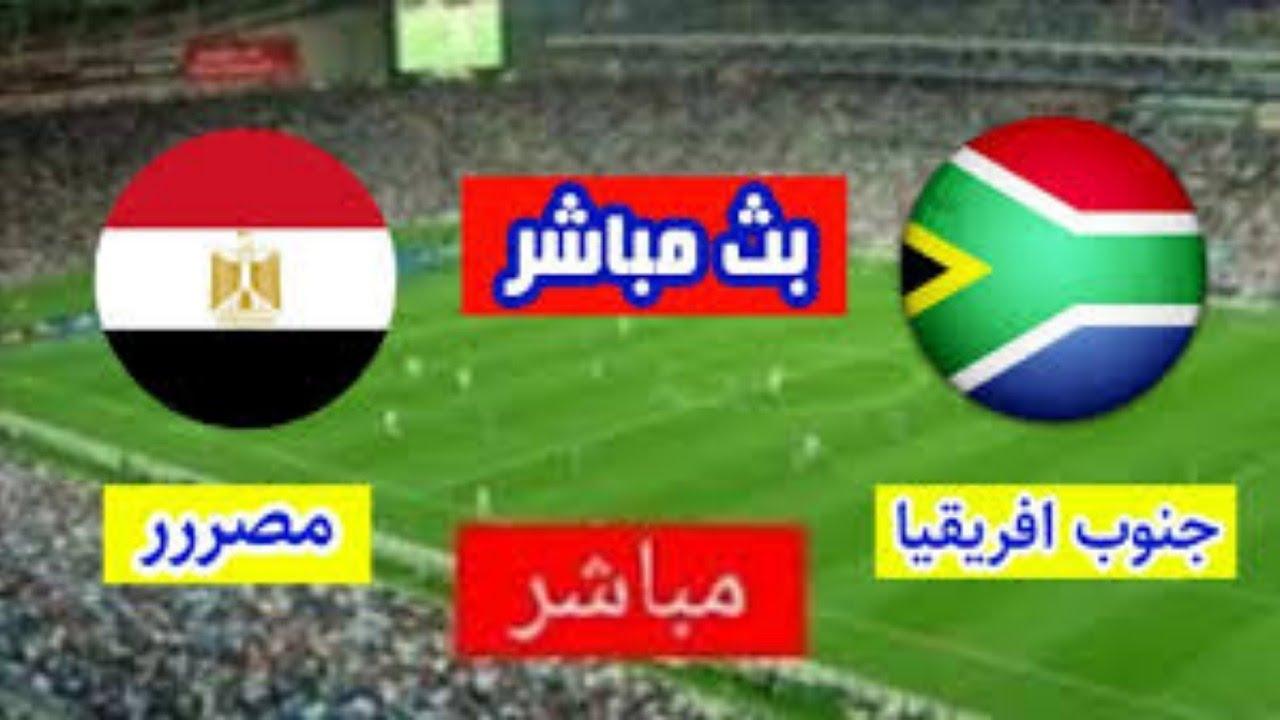 مشاهدة مباراة مصر وجنوب افريقيا بث مباشر بدون تقطيع Youtube