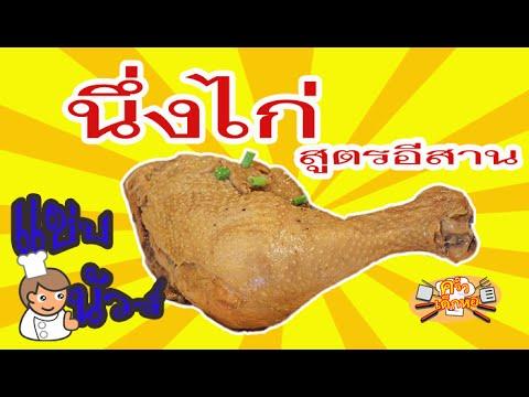 นึ่งไก่ สูตรอีสาน วิธีทำง่ายๆ พร้อมสูตรเด็ด ๆ อร่อยๆ ฉบับเด็กหอ l ครัวเด็กหอ