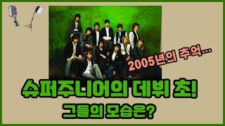 슈퍼주니어의 신인시절 'Twins' 다시보기! Super Junior in 2005 'Twins'
