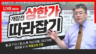 [Live] #삼성엔지니어링 90.71% 폭등 #4대 …