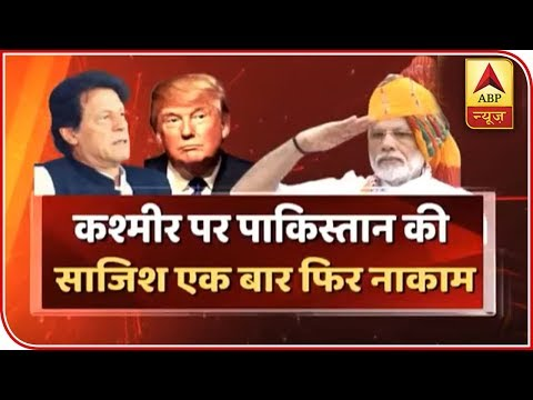 'Tough' Situation, Says US President Trump After Calls With PM Modi | ABP News