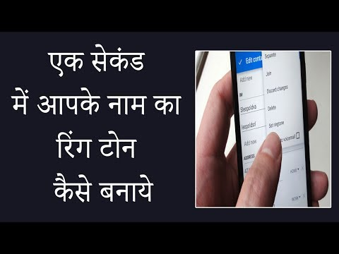 Easy Way to Set your name as your mobile ringtone Hindi