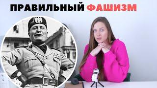 Соловьев: фашизм, нацизм и Муссолини