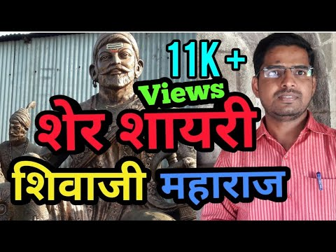 शेर शायरी I Sher Shayri On Shivaji Maharaj I Shiv Jayanti I  राजे I Raje