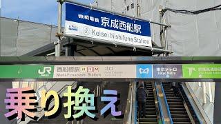 京成西船駅から西船橋駅に乗り換えてみた