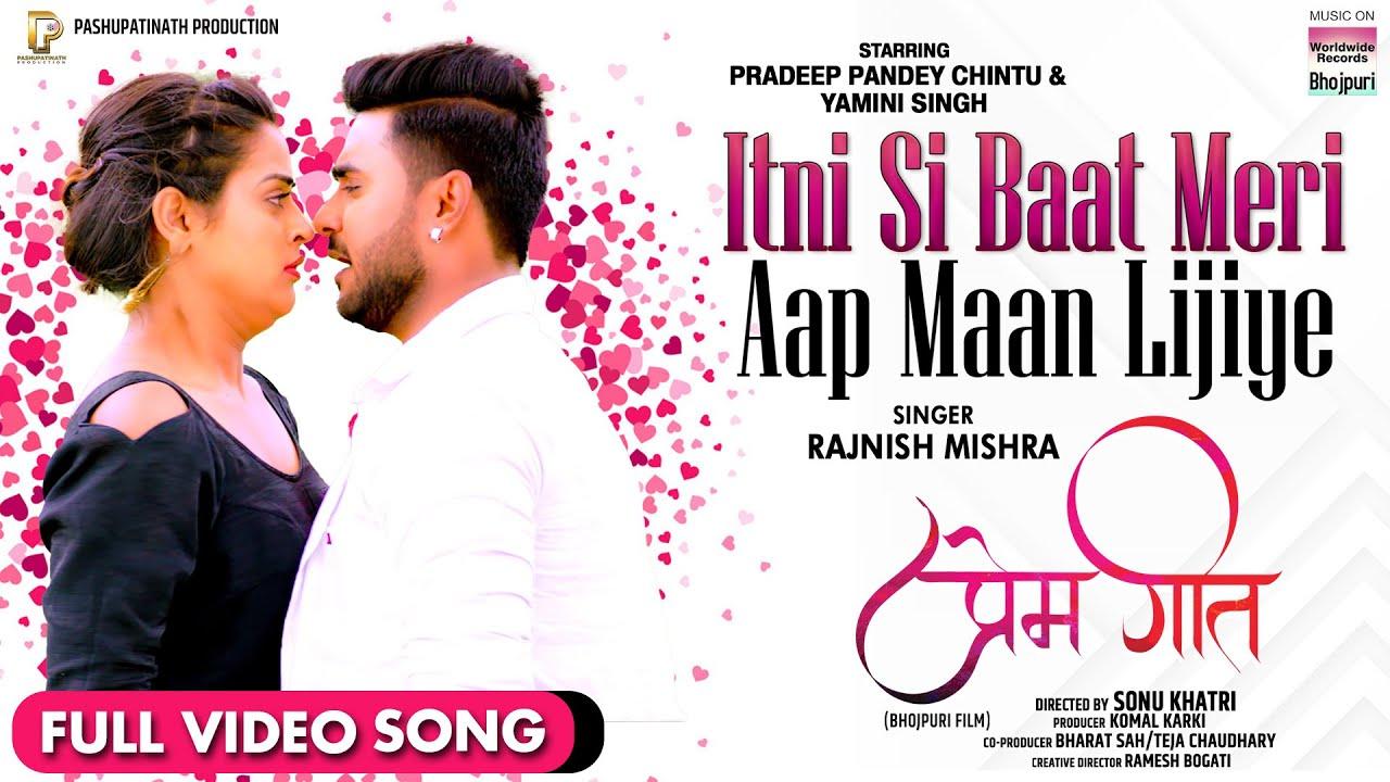 Itni Si Baat Meri Aap Maan Lijiye #Pradeep Pandey Chintu #Yamini Singh | Full Video Song 2021
