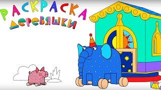 Раскраска Деревяшки - Ку-ку - серия 21 - учим цвета с малышами - развивающие мультики