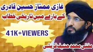 Mufti Hanif Qureshi On Ghazi Mumtaz Qadri