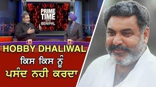 Prime Time With Benipal - Hobby Dhaliwal - ਕਿਸ ਕਿਸ ਨੂੰ ਪਸੰਦ ਨਹੀ ਕਰਦਾ (Prime Asia Tv)