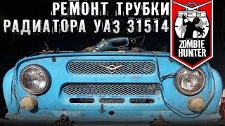 Ремонт шланга расширительного бачка радиатора УАЗ 469(, 2014-09-23T08:52:28.000Z)