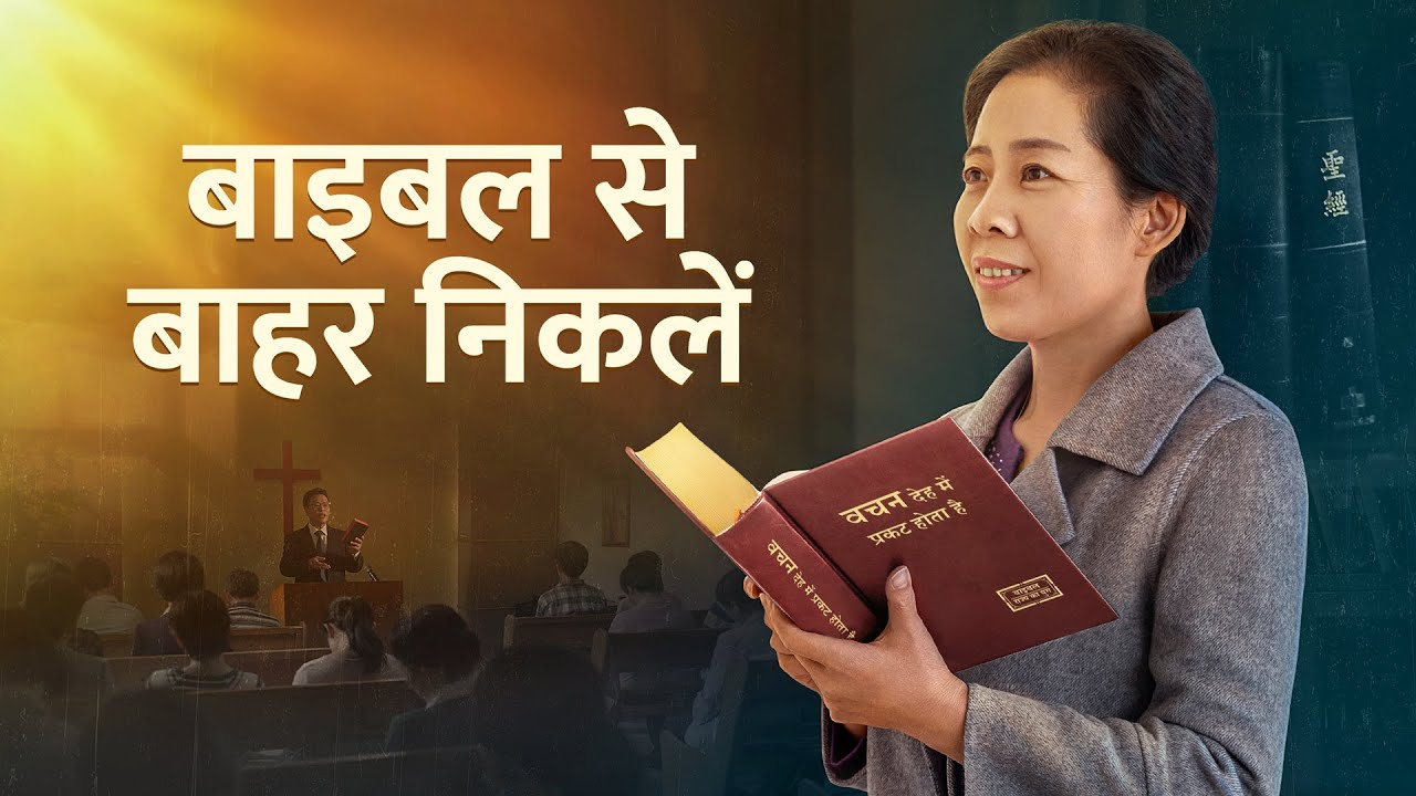 Hindi Christian Movie | बाइबल से बाहर निकलें | Can We Gain Eternal Life by Keeping the Bible?