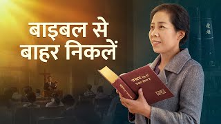 Hindi Christian Movie | बाइबल से बाहर निकलें | Can We Gain Eternal Life by Keeping to the Bible?