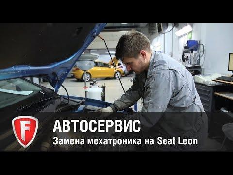 Ремонт роботизированной коробки передач DSG 7 Seat Leon - официальный дилер FAVORIT MOTORS