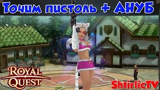 Royal Quest - Точим пистоль + АНУБ