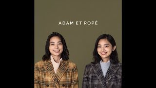 "ADAM ET ROPÉ 18AW ""Sweet Nostalgia"" SPECIAL MOVIE. 蒼 れいな / 蒼 ..."