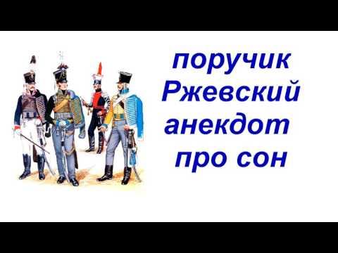 Поручик Ржевский анекдот про сон