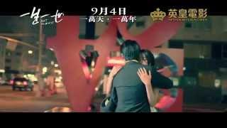 20140806 一生一世-香港預告片-楊宗緯演唱主題曲-空白格