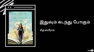 Sid Sriram - Idhuvum Kadandhu Pogum Lyric / சித் ஸ்ரீராம் - இதுவும் கடந்து போகும் தமிழ் பாடல்வரிகள்