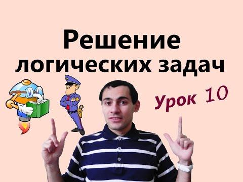 Урок 10. Решение логических задач. Математическая логика. Уроки по информатике