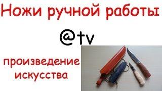Нож ручной работы - произведение искусства!!!(Ножи ручной работы. Всегда интересно и познавательно. Принесли на заточку нож, который назвать инструменто..., 2012-12-27T22:16:17.000Z)