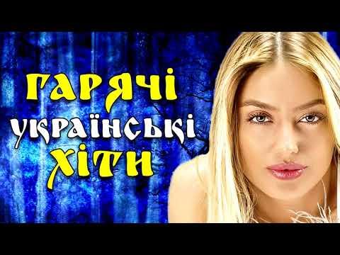 Гарячі Українські ХІТИ. Сучасні українські пісні 2020. Весна 2020