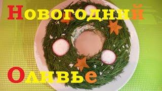 Как приготовить Новогодний венок из оливье