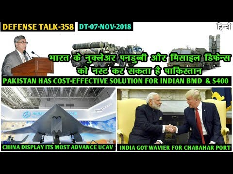 Indian Defence News:Pakistan can destroy INS Arihant,S400 &BMD system,India got Wavier for Chabahar