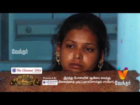 "Moondravathu Kan | [Epi - 438] | ""The Hidden Story Of Black Magic"" 