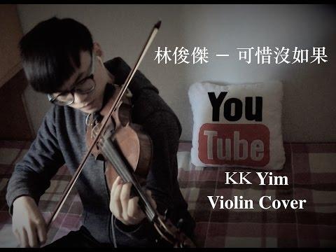 林俊傑 JJ Lin - 可惜沒如果 If Only [小提琴] KK Yim Violin Cover