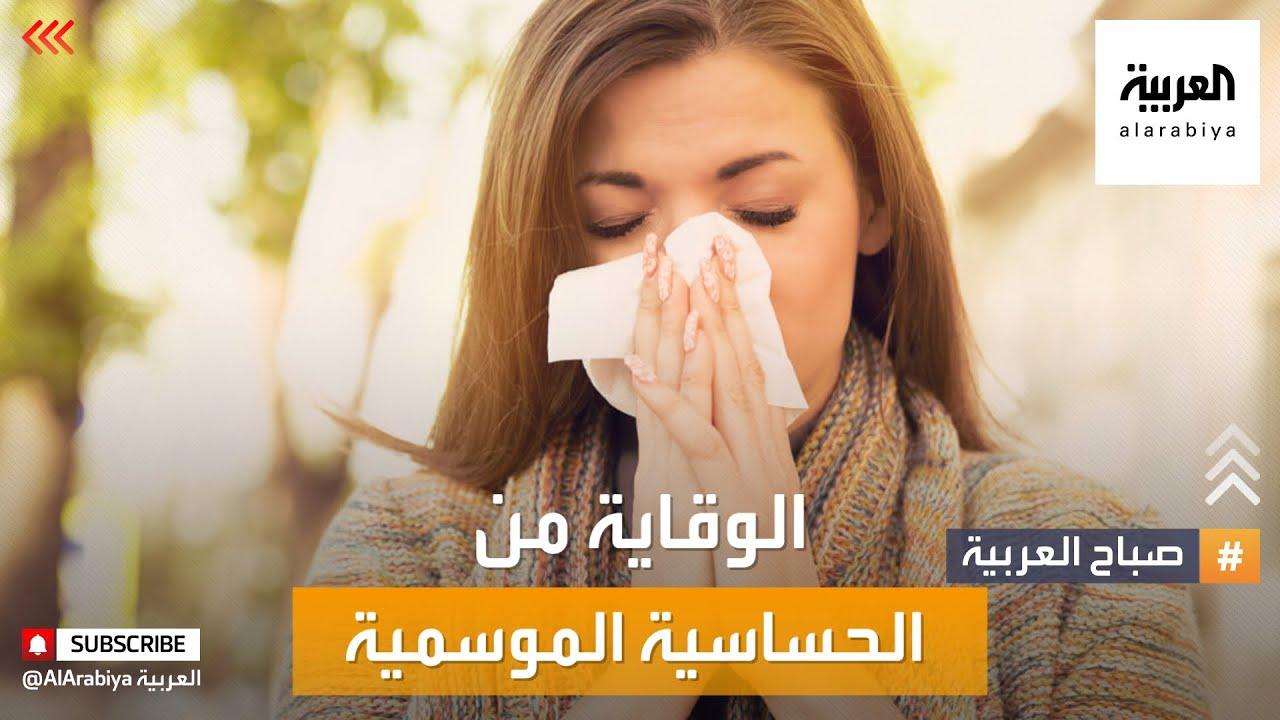 صباح العربية | كيف تخفف من تأثير التحسس الموسمي؟