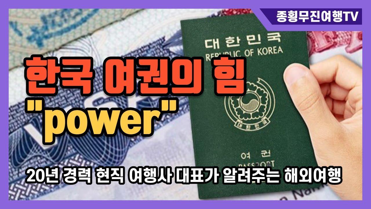 우리나라의 여권 지수와 여권 POWER - YouTube