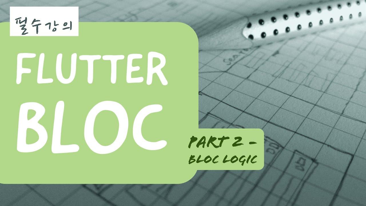 Flutter Bloc 어렵지 않습니다 Part 2 - Bloc Logic