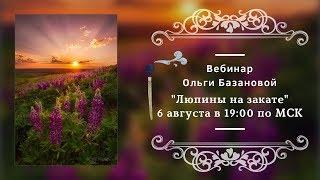 """Вебинар по живописи от Ольги Базановой - """"Люпины на закате"""""""