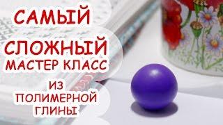 САМЫЙ СЛОЖНЫЙ МАСТЕР КЛАСС ♥ 1 апреля ♥  ПОЛИМЕРНАЯ ГЛИНА ♥ АННА ОСЬКИНА