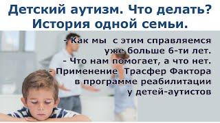 Аутизм у дітей/ Застосування трансфер фактора 4life