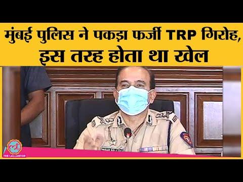 Mumbai Police ने False TRP गिरोह का भंडाफोड़ किया, 3 गिरफ्तार। Republic TV। Sushant Singh