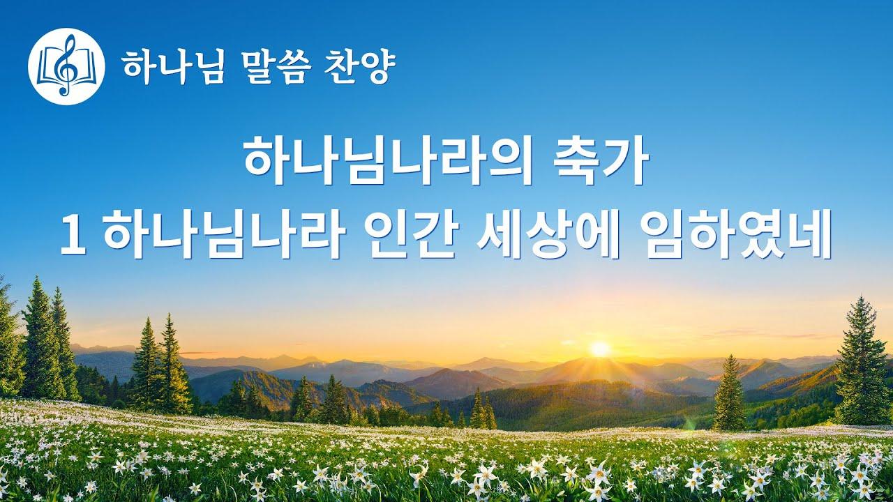 말씀 찬양 CCM <하나님나라의 축가 1 하나님나라 인간 세상에 임하였네>(가사 버전)