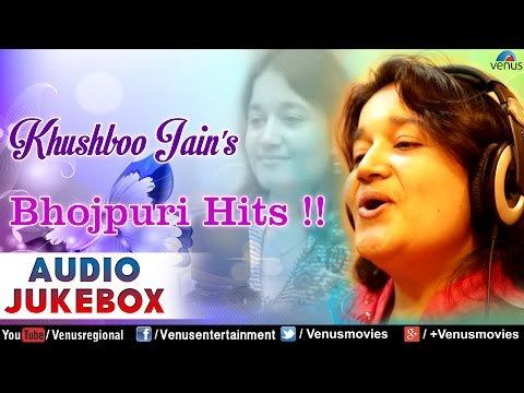 Khushboo Jain : Best Bhojpuri Hits || Audio Jukebox