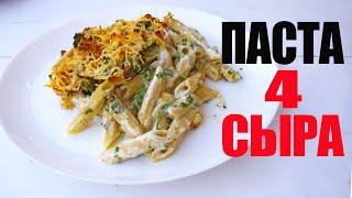 Запеченная паста 4 сыра Рецепт от ОЛЕГА БАЖЕНОВА 72 FOODIES ACADEMY